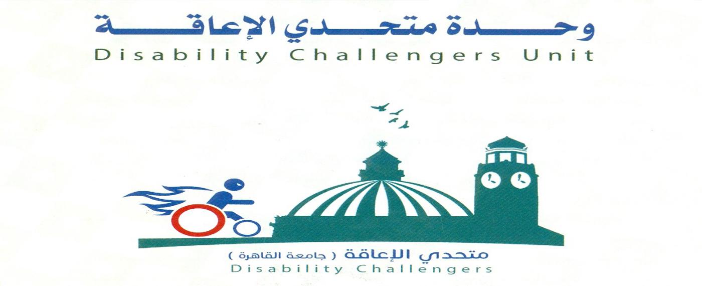 وحدة متحدى الاعاقة بجامعة القاهرة